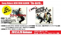 Song Riders「Re-birth」