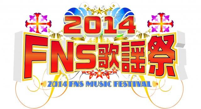 FNS2014_logo